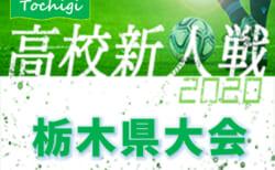 【大会中止】2020年度 栃木県高校サッカー新人大会 58校出場!1/10から開催予定が延期→中止に!