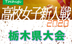 【2月に延期】2020年度 栃木県高校女子サッカー新人大会 組合せ掲載!1/30開幕が2/27開幕に延期!