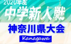 【大会中止】2020年度 神奈川県中学校サッカー大会 1/9開幕が春休み(3月)に延期⇒中止に!情報ありがとうございます!