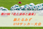 2020年度 OFA第27回大阪府U-11小学生サッカー大会・北河内地区予選 3次予選1/16結果速報!中央大会出場3チーム決定。最終決定戦1/23