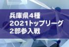 2020年度 第4回 井原正巳杯少年サッカー大会(U-10)滋賀県大会  優勝はDCMセントラル!