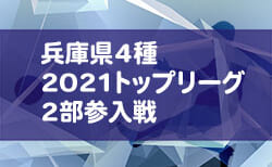 2020年度 兵庫県4種 2021トップリーグ2部参入戦 1/17全結果!ベスト4決定!1/23準決勝・決勝!