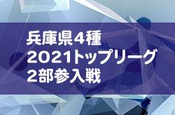 2020年度 兵庫県4種 2021トップリーグ2部参入戦 1/17結果速報! 次回1/23