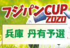 2020年度 JFA U-12リーグ熊本市支部 結果掲載