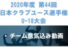 【 一挙掲載!キャプテン意気込み動画】全32チーム!キャプテン達の思い!2020年度第44回日本クラブユースサッカー選手権(U-18)大会 12/25開幕!