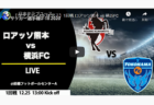2020年度 関東大学女子サッカーリーグ戦 12/19,20 3部結果更新!次回日程情報をお待ちしています!