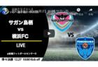 2020年度 しずぎんカップ 第36回静岡県ユースU-11サッカー大会 東部支部 沼津地区予選 優勝はエクセルシオールFC!