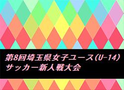 2020第8回埼玉県女子ユース(U-14)サッカー新人戦大会 1/11までの結果更新!
