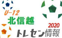 【概要・富山メンバー追加掲載】2020年度 NTC北信越U-12 12/5開催