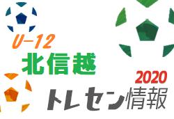 【概要・福井メンバー掲載】2020年度 NTC北信越U-12 12/5開催