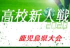 2020年度 第42回鹿児島県高校新人男子サッカー競技大会 2回戦結果掲載!3回戦は1/19