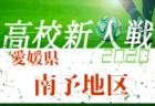 2020年度 四国 U-13リーグ サザンクロス 結果掲載