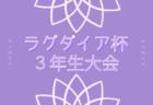☆服部緑地ミズノ少年サッカー大会2年生の部☆大阪府1月カップ戦情報・随時更新中