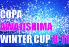 高円宮杯岐阜県ユースリーグ(Gリーグ)2020 全結果更新しました!G1優勝は帝京大可児B!