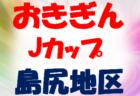 2020年度 KFA第28回鹿児島県U-13サッカー大会 優勝は太陽SC!
