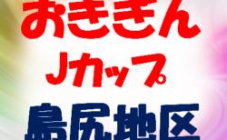 2020おきぎんJカップ島尻地区大会 優勝はFC西崎!沖縄