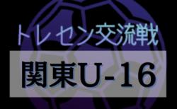 2020-2021 関東トレセンリーグU-16交流会 11/23結果掲載!次回開催情報お待ちしています