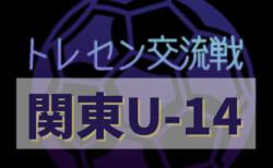 【延期】2020年度 関東トレセン交流会U-14 11/23第1節、12/13第2節結果掲載!次は第3節2021.1/24開催