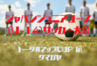 U-13サッカーリーグ2020 富山県リーグ 最終順位情報をお待ちしております!