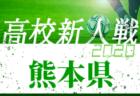 速報!【高校新人戦】2020年度 県下高校サッカー大会 男子の部(熊本県)2回戦結果掲載!3回戦1/23
