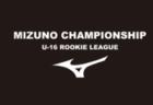 高円宮杯 JFA U-18 サッカーリーグ 東京 T2リーグ 2020  優勝は修徳!