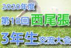 2020年度 小坂井FC主催 第44回 O氏杯 (愛知)組合せ掲載! 2/7,14開催