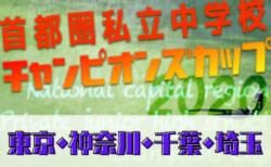 2020年度第12回首都圏私立中学校チャンピオンズカップ 東京,神奈川,千葉,埼玉の全出場校決定!日程情報お待ちしています!