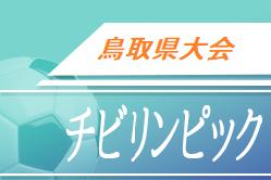 2020年度 米濵・リンガーハットカップ 第24回鳥取県U-11サッカー大会鳥取県大会 優勝は鳥取KFC!