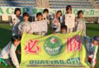 2020年度 第49回埼玉県サッカー少年団 さいたま市北部大会 県大会出場は大宮東、与野西北!
