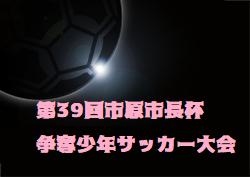 【大会延期】2020年度第39回市原市長杯争奪少年サッカー大会 1/9より開催!千葉