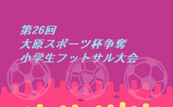 2020年度第26回 大原スポーツ杯争奪小学生フットサル大会U-12・U-10(新潟) 優勝はグランヴォーチェ柏崎U-10!