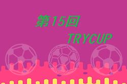 2020年度 第15回 TRY CUP 茨城 大会結果の情報提供をお待ちしております!