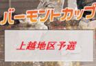 2020年度 高円宮杯 JFA U-18サッカー プリンスリーグ四国 最終結果掲載