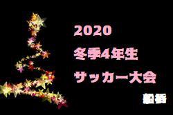 【大会予選中止】2020年度冬季4年生サッカー大会 千葉 船橋