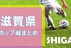 2020年度 第24回石川県クラブユースサッカー新人大会(U-14)優勝はツエーゲン金沢!