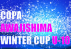 2020年度 COPA AWAJISHIMA WINTER CUP U-11(兵庫)12/6の部 優勝はLUZ零壱 12/5の部情報募集中です