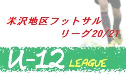 【大会中止】米沢地区U12フットサルリーグU-12