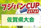 2020年度 第42回福岡市長杯少年サッカー大会(U-12)2/28 準々決勝・準決勝・決勝戦 結果速報!情報お待ちしています!