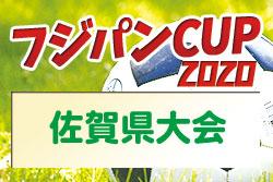2020九州ろうきん杯第42回佐賀県U-12サッカー選手権大会フジパン九州予選 1/17結果速報!