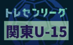 【延期】2020年度 関東トレセンリーグU-15 12/13結果お待ちしています!次は2021.1/24開催