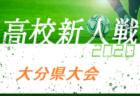 2020年度 第1回 U-11広島チャレンジカップサッカー大会 広島県大会(旧ちゅーピーカップ)優勝はシーガル!