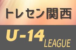 2020年度 第13回JFAトレセン関西U-14交流戦 11/22結果更新!