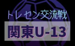【延期】2020年度 関東トレセン交流会U-13 11/23第1節、12/13第2節結果掲載!次は第3節2021.1/24開催