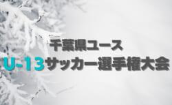 【大会中止・全日程終了】2020年度 千葉県ユース(U-13)サッカー選手権大会(県大会)2021.1.24開幕!各ブロック予選開催中!情報提供お待ちしています