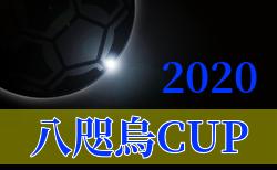 2020年度 八咫烏CUP U-12 (高知県)12/5.6開催 組合せ掲載