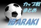 2020年度 日産カップ中学校サッカー大会(茨城)開催可否・大会情報お待ちしております
