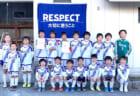 2020年度 第22回 ミカド星和カップ(愛知) 尾西FC Aが2年ぶりの優勝!MUFGカップ愛知県大会出場決定!