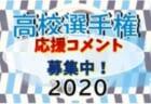 徳島ラティーシャ 体験練習開催 2020年度 徳島県