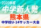 速報!2020年度 教員蹴友会会長旗争奪 熊本県中学校U-14サッカー大会 1回戦結果速報!2/27~開幕!