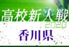 2020年度 香川県高校新人サッカー競技大会 1/9.10.16.17.23.30開催 組合せ掲載